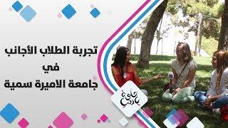 تجربة الطلاب الأجانب في جامعة الاميرة سمية