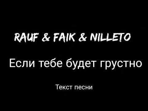 Rauf & Faik & NILLETO – Если тебе будет грустно (Текст песни)