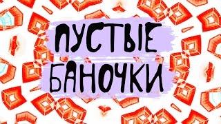 ПУСТЫЕ БАНОЧКИ I ОЧЕНЬ ДЛИННОЕ ВИДЕО от Vasilina Ium