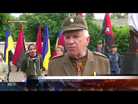 Відкриття пам'ятника Роману Шухевичу