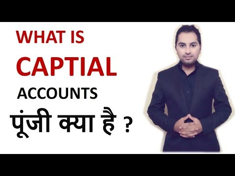What is capital  in hindi - Accounts | class 11 12th bcom |