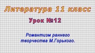 Литература 11 класс (Урок№12 - Романтизм раннего творчества М.Горького.)
