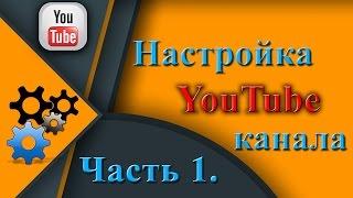 Налаштування Ютубі каналу частина1.
