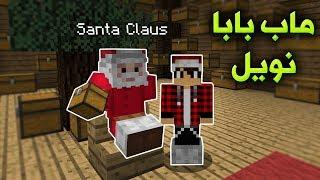 ماين كرافت : ماب بابا نويل ( عيد الكريسمس ) !!؟
