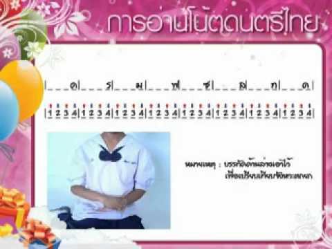การอ่านโน้ตดนตรีไทย ทรูปลูกปัญญาดอทคอม