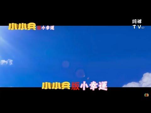 小小兵版小幸運 (高畫質HD製作MV版)