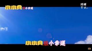 小小兵版小幸運 (高畫質HD製作MV版) thumbnail