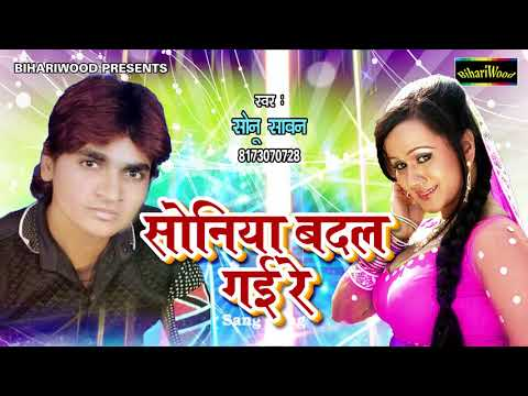 सोनिया बदल गई रे - Sonu Sawan - Soniya Badal Gayi Re - Bhojpuri New Song 2017