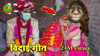 Sadi geet, billu ka geet | bhojpuri geet, beti bidai geet | khortha billu geet, billu comedy geet