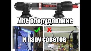 Советы при выборе Аквариумный нагреватель с терморегулятором. AT-700-50