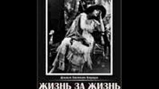 Жизнь за жизнь (1916) фильм смотреть онлайн