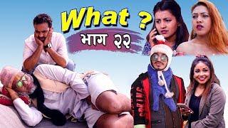 राजु मास्टरको WHAT Part 22 | 4 April 2019 | Raju Master | Master TV