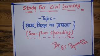 geography optional upsc uppsc bpsc ias pcs in hindi-lecture 11 sea floor spreading theory