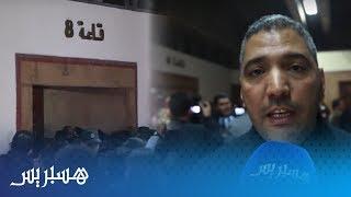ليلة الحكم على بوعشرين… صدمة وصراخ وبكاء وإغماءات في القاعة 8 في محكمة الدار البيضاء ـ فيديو | القدس العربي