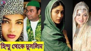জনপ্রিয় যে তারকারা ইসলাম ধর্ম গ্রহণ করেছেন। যা আপনি আগে জানতেন না। Celebrities Converted To ISLAM