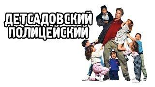 Детсадовский полицейский (1990) «Kindergarten Cop» - Трейлер (Trailer)