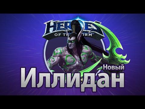 видео: heroes of the storm — Новый Иллидан