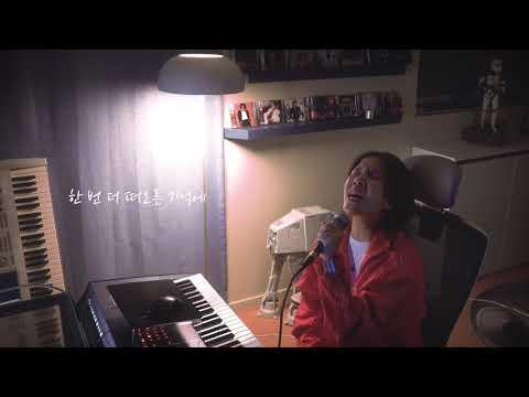 김나영 (kimnayoung) 늦은 밤 너의 집 앞 골목길에서 (cover)
