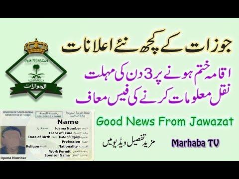 Jawazat New Law About Iqama, Passport (naqal malomat) Exit re Entry Visa in  Saudi Arabia Urdu Hindi