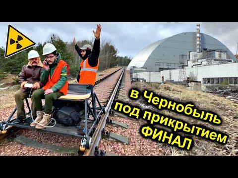 ✅Штурм Чернобыльского Реактора на ДРЕЗИНЕ по ЖД путям 😱 Финал