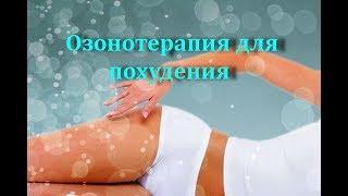 Озонотерапия для похудения.  Эффективна ли озонотерапия для похудения.  Галина Николаевна Гроссманн