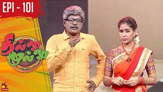 தில்லு முல்லு | Thillu Mullu | Epi 101 | 27th Feb 2020 | Comedy Show | Kalaignar TV