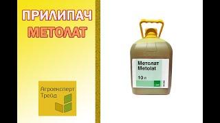 Прилипатель Метолат 🌱, описание препарата 🌱