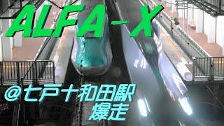 ALFA-X(E956) @七戸十和田駅 試験走行記録 2019.12.11