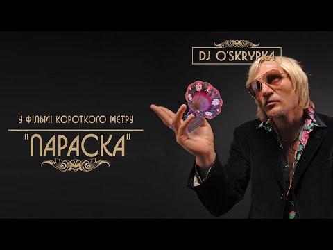 DJ O'Skrypka -