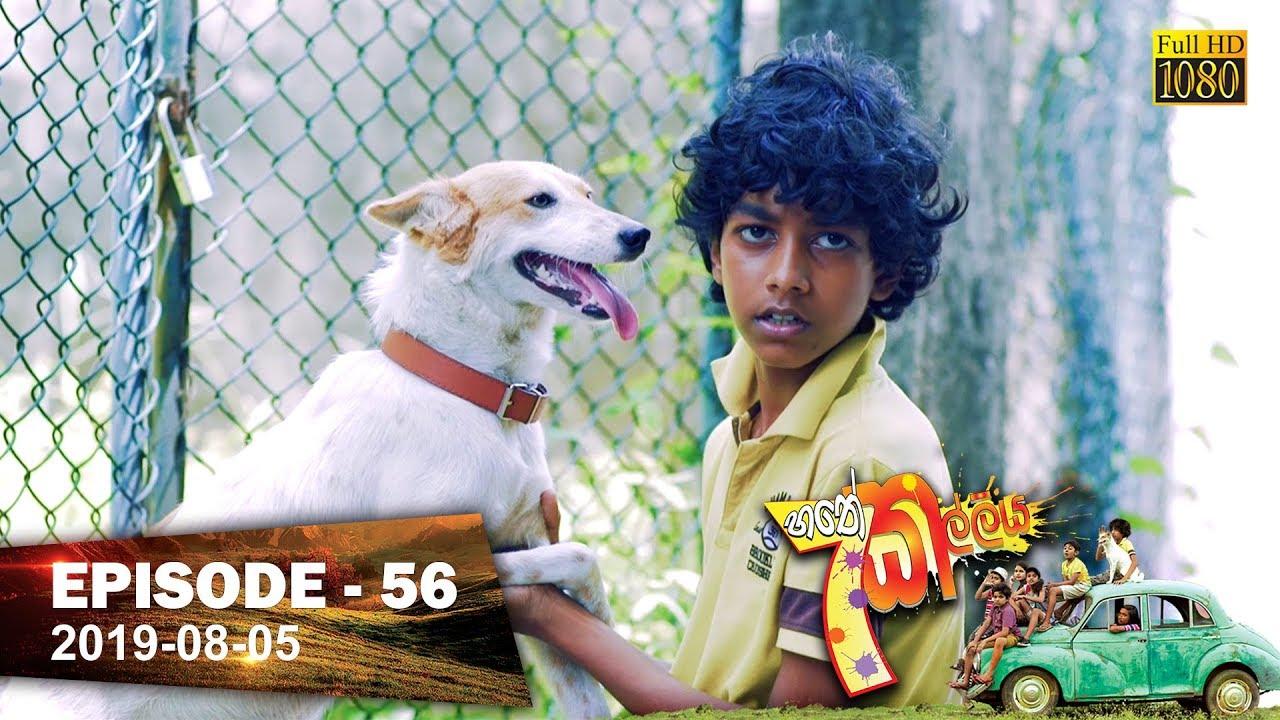 Hathe Kalliya - Episode 56 - -2019-08-05 | A Rayynor Silva