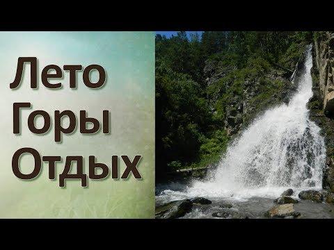 Лето Горы Солнце Отдых Горный Алтай