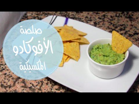 صلصة الأفوكادو المكسيكية Yummy بالعربي Youtube