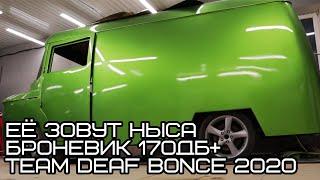 Её зовут Ныса / Броневик 170дБ+ / Team Deaf Bonce 2020
