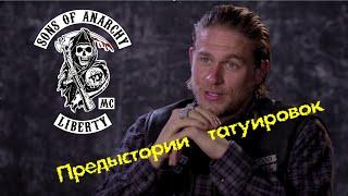 Sons of Anarchy: Предыстории татуировок