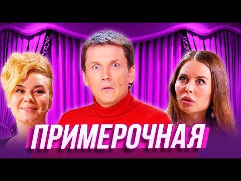 Примерочная — Уральские Пельмени — Калининград