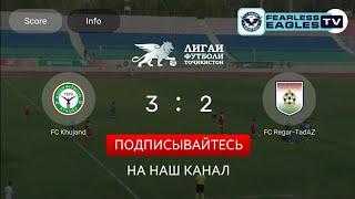 ФК Худжанд 3:2 ФК Регар-Тадаз