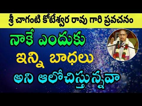నాకే ఎంద�క� ఇన�ని బాధల� అని ఆలోచిస�త�న�నవా Sri chaganti koteswara rao speeches