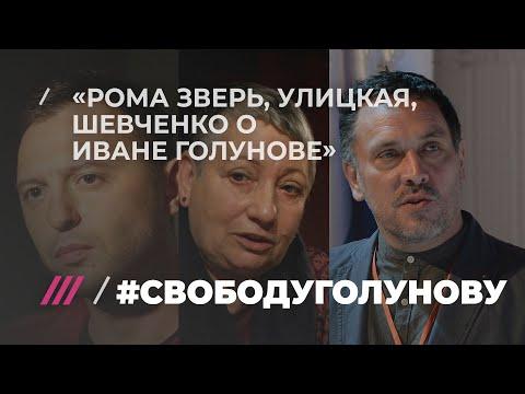 #свободуголунову.Рома Зверь, Улицкая, Шевченко о Иване Голунове