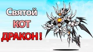Святой кот ДРАКОН ! ( Battle Cats )