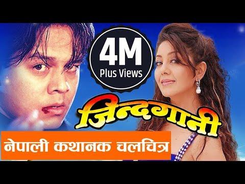 "New Nepali Movie - ""JINDAGANI"" FULL MOVIE    Rajesh Hamal, Dilip Rayamajhi    Karishma Manandhar"