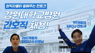 강원대학교병원 신규간호사 채용 알아보기