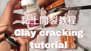 捏粘土 黏土开裂教程 代替指甲油?clay cracking