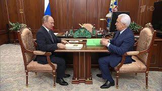 Владимир Путин провел встречу с главой Дагестана Владимиром Васильевым.