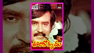 Oorikokkadu - Telugu Full Length Movie - Rajnikanth,Sumalatha,Rathi