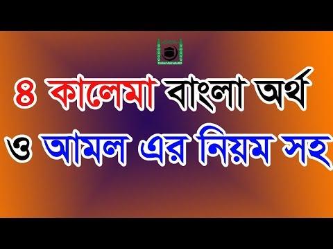 4 kalma in bangla   arabic kalama with translation