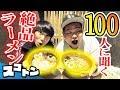 北海道民100人のおすすめラーメン屋ランキング!札幌編【旅#35】