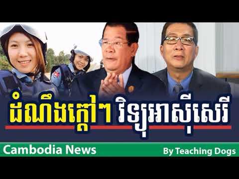 Cambodia News Today RFI Radio France International Khmer Night Saturday 09/23/2017