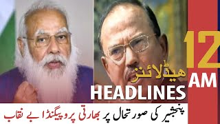 ARY News | Prime Time Headlines | 12 AM | 19 September 2021
