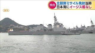 北朝鮮ミサイル発射当時 日本海にイージス艦なし(19/10/04)