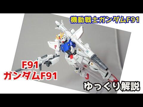 【機動戦士ガンダム F91】ガンダムF91 解説【ゆっくり解説】part15